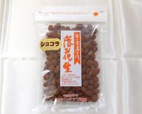 ピーナッツショコラ(中袋 180g)650円(税込み)