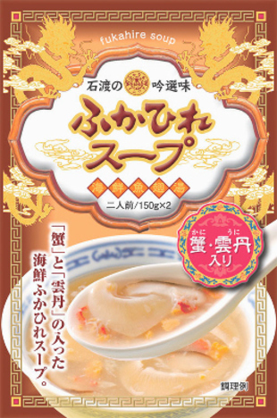 海鮮ふかひれスープ【石渡商店】 海鮮ふかひれスープ【石渡商店】 < 横田屋本店ネットショップ