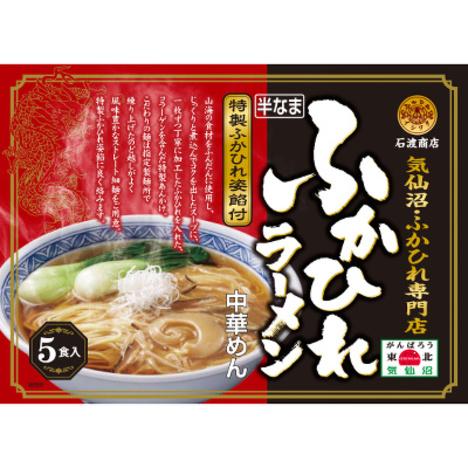 ふかひれラーメン5食入【石渡商店】