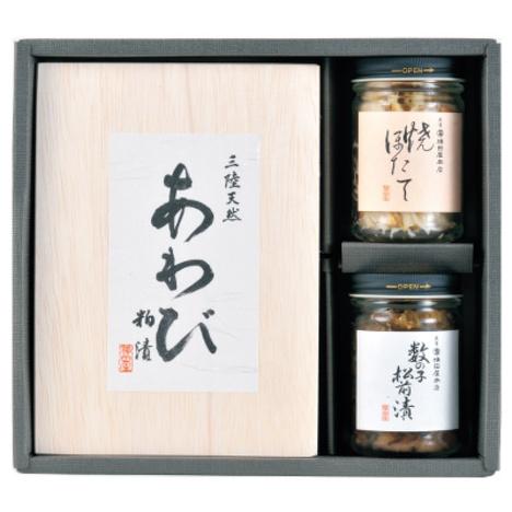 あわび・磯の香り詰め合わせ【品番130】
