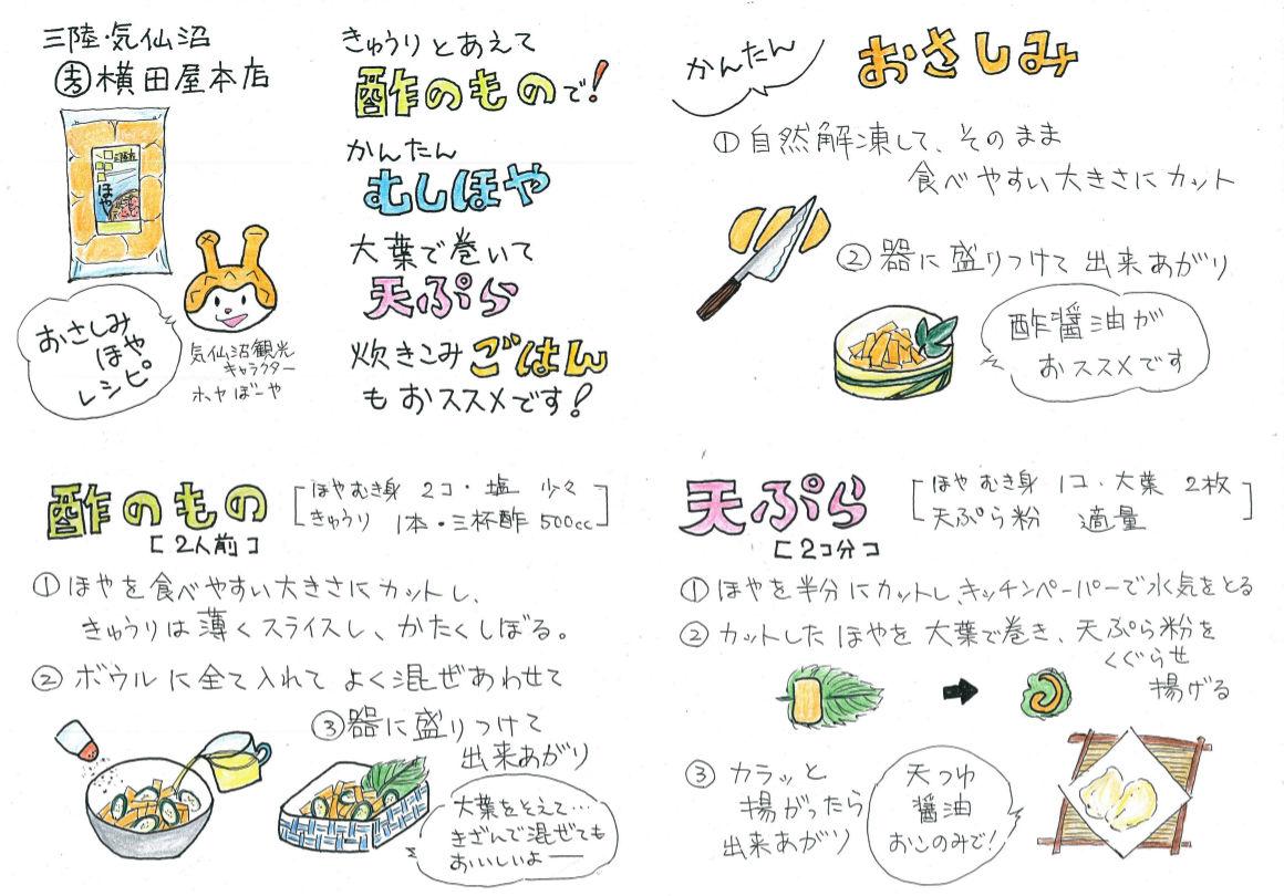 出汁醤油の素レシピ