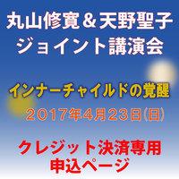 2017/4/23 丸山先生&天野先生 講演会申込