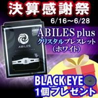 【決算感謝祭】ABILES plusクリスタルブレスレット (アビリスプラス) 全2色/全4サイズ