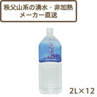 天恵水 2L×12(メーカー直送)