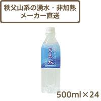 天恵水 500ml×24本(メーカー直送)