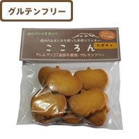 米粉クッキー こころん(かぼちゃ)