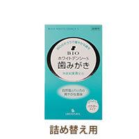 【リマナチュラル】 ホワイトデンシー 詰替え用 20g