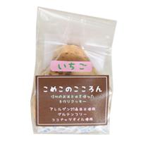 米粉クッキー こころん(いちご)