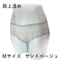 シルクショーツ・浅め・M(サンドベージュ)