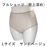 シルクショーツ・深め・L(サンドベージュ)