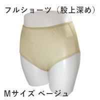 シルクショーツ・深め・M(ベージュ)