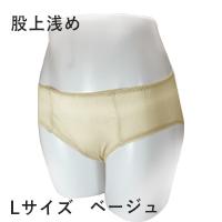 シルクショーツ・浅め・L(ベージュ)