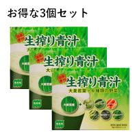sale時 生搾り青汁 3g×30包 3個セット
