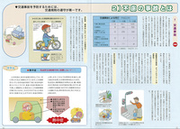 子どもの事故予防と応急手当マニュアル