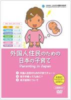 子育てチャート&DVDセット(全言語、ポスター入り)