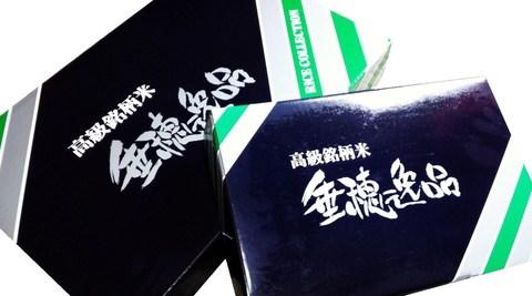 山形特裁【はえぬき】白米2㎏=贈答用=