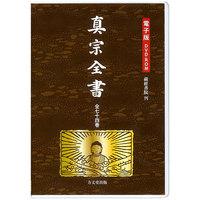 電子版DVD-ROM『真宗全書』
