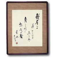 金子大榮先生筆「彼岸への道」額装
