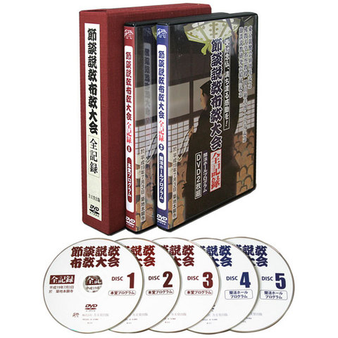 DVD『節談説教布教大会全記録』