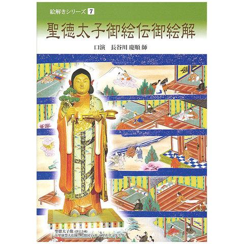 絵解きシリーズ(7)「聖徳太子御絵伝御絵解」