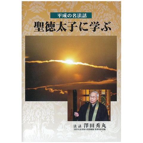 平成の名法話『聖徳太子に学ぶ』DVD
