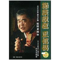 『節談説教 正信偈』DVD3枚組