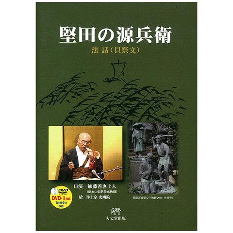 『堅田の源兵衛』DVD