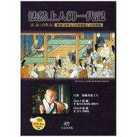 『法然上人御一代記』DVD2枚組
