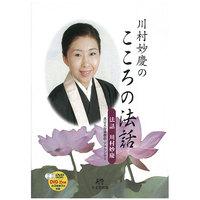 『川村妙慶のこころの法話』DVD2枚組