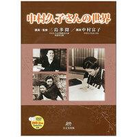 『中村久子さんの世界』DVD2枚組