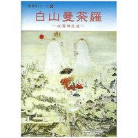 絵解きシリーズ(6)「白山曼荼羅」 ~加賀禅定道~