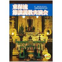 「東保流節談説教実演会」DVD2枚組
