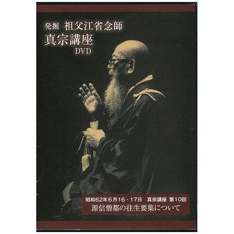 発掘 祖父江省念師 真宗講座DVD