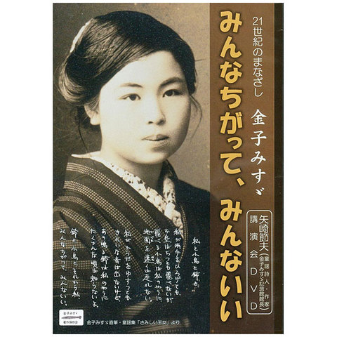 Biography 金子みすゞ - Белла Ахмадулина
