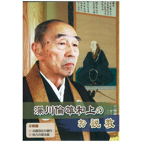 深川倫雄和上のお説教 DVD2枚組
