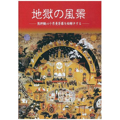『地獄の風景』 ~熊野観心十界曼荼羅を絵解きする~