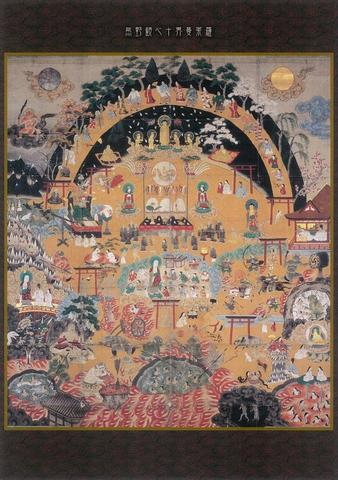 ミウラ折り「熊野観心十界曼荼羅」