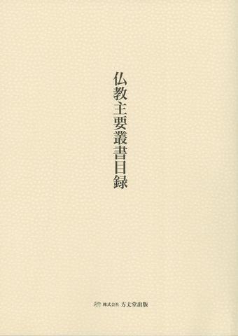 仏教主要叢書目録