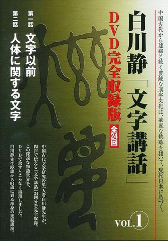 白川静 「文字講話」DVD完全収録版【全24回】