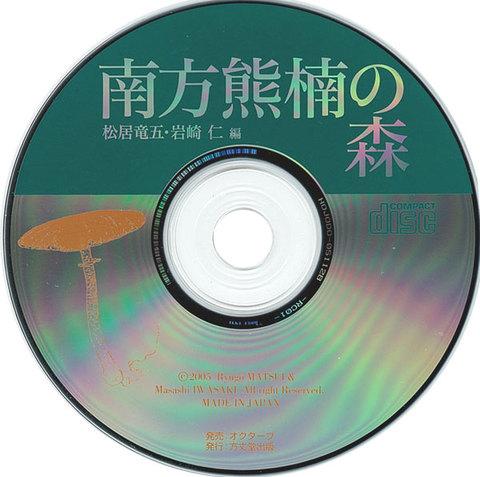 南方熊楠の森 CD-ROM付