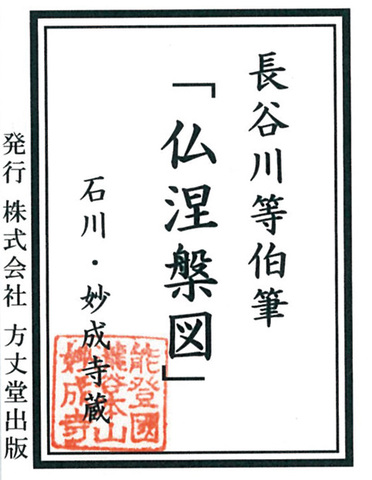 仏涅槃図 特別版