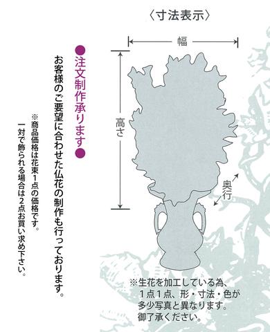 仏花 プリザーブドフラワー D-3