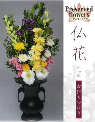仏花 プリザーブドフラワー B-2(大)