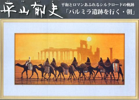 平山郁夫「パルミラ遺跡を行く・朝」