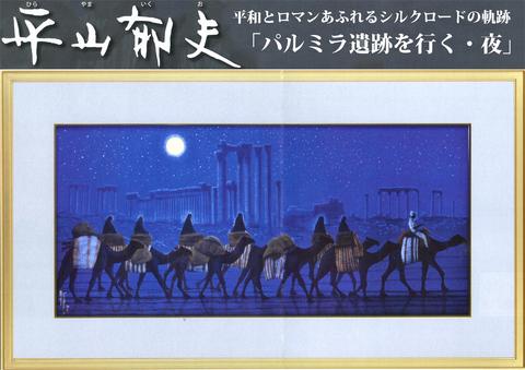 平山郁夫「パルミラ遺跡を行く・夜」