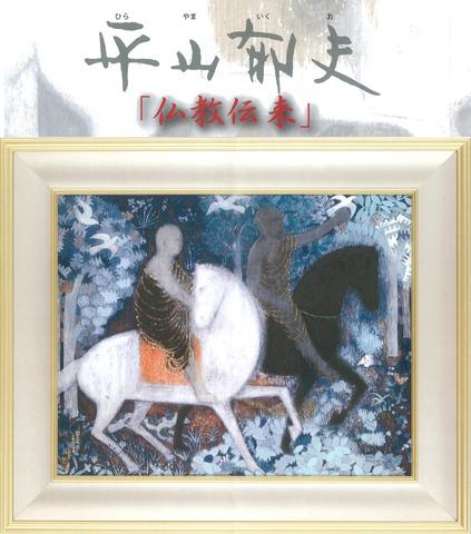平山郁夫「仏教伝来」