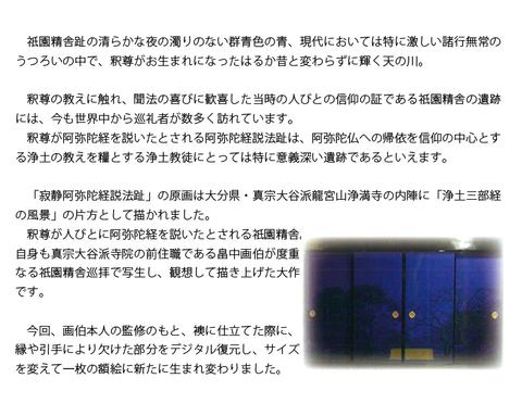 畠中光享「寂静阿弥陀経説法趾」額装