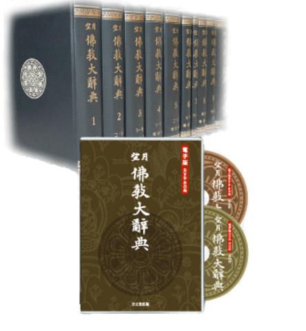 電子版DVD-ROM『望月佛教大辞典』