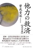 他力の救済【決定版】