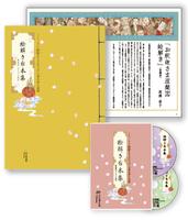絵解き台本集 新装版DVD2枚付